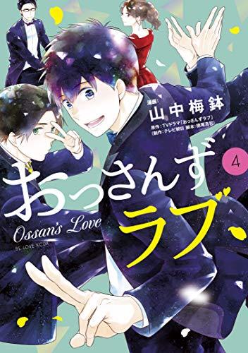 おっさんずラブ(4) (BE・LOVEコミックス)