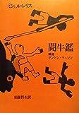 闘牛鑑 (1971年)