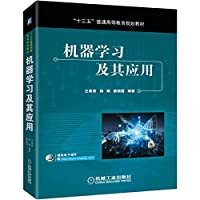 Machine Learning and Applications(Chinese Edition)