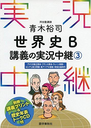 青木裕司 世界史B講義の実況中継(3) (実況中継シリーズ)