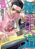 極主夫道 8巻 小冊子付特装版 (バンチコミックス)