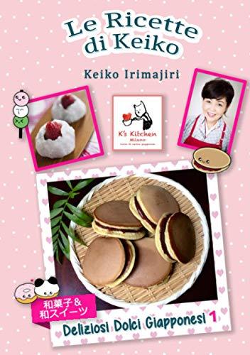Le Ricette di Keiko: Deliziosi Dolci Giapponesi - 1