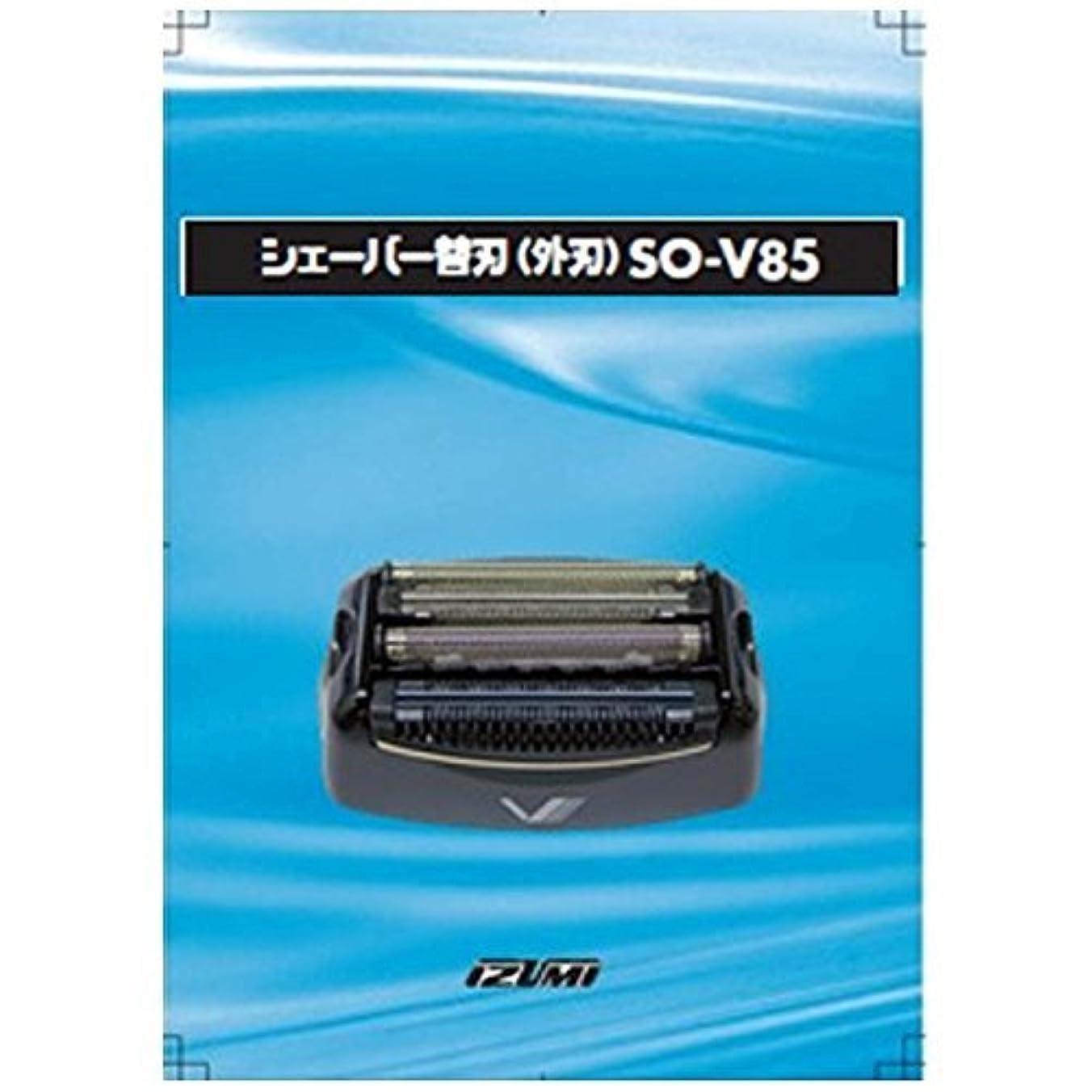 わずかな溶けるジャーナルイズミ 交換用替刃(外刃)IZUMI SO-V85