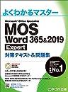 MOS Word 365&2019 Expert対策テキスト&問題集