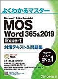 MOS Word 365&2019 Expert対策テキスト&問題集 (よくわかるマスター)