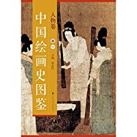 Chinese painting history illustrations People volume (Volume I)(Chinese Edition)