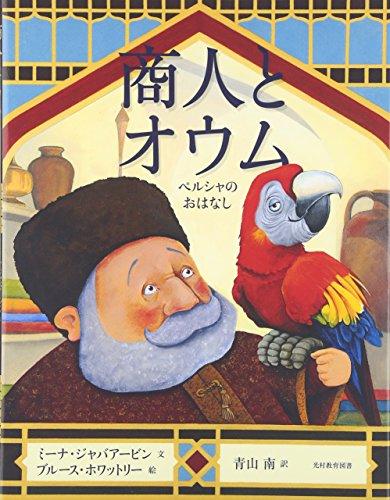 商人とオウム―ペルシャのおはなし