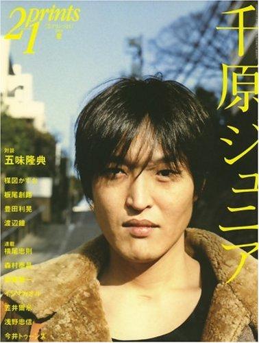 prints (プリンツ) 21 2009年夏号 特集・千原ジュニア [雑誌]