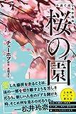 小説で読む名作戯曲 桜の園