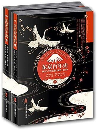 东京百年史(上下册)