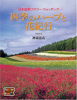 四季のハーブと花紀行―日本縦断フラワー・ウォッチング (パレットブックス)
