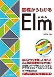 基礎からわかる Elm