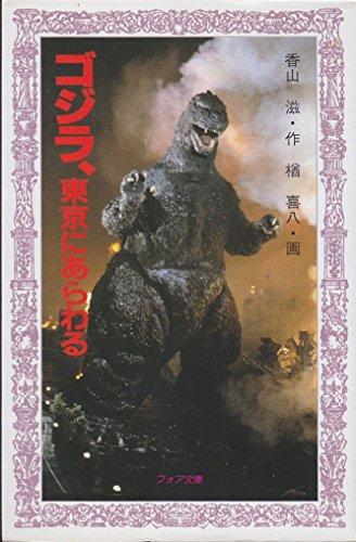 ゴジラ、東京にあらわる (フォア文庫)の詳細を見る