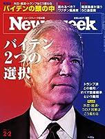 Newsweek (ニューズウィーク日本版)2021年2/2号[バイデン2つの選択]