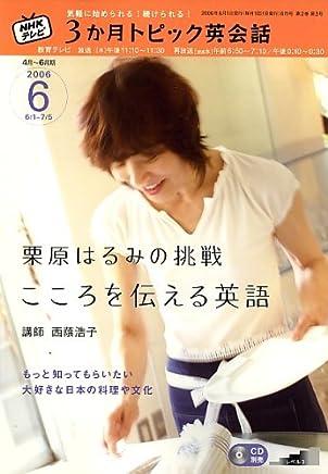 NHK テレビ3か月トピック英会話 2006年 06月号 [雑誌]