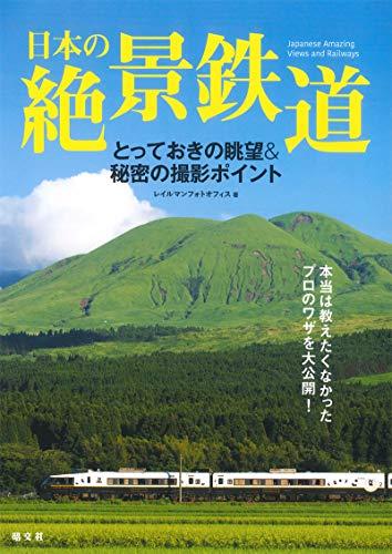 日本の絶景鉄道