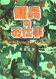 傭兵のお仕事―The Battle Field Bible