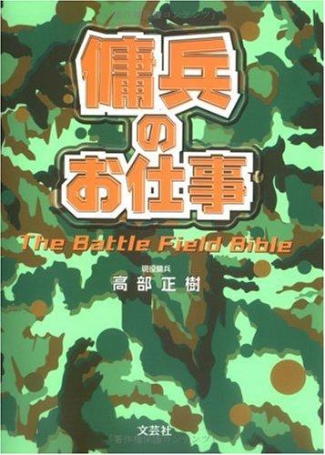 [画像:傭兵のお仕事―The Battle Field Bible]
