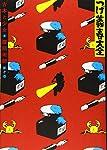 つげ義春大全 第十巻 古本と少女 腹話術師 (KCデラックス)