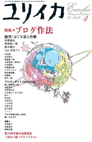 ユリイカ2005年4月号 特集=ブログ作法 あるいはweblog戦記