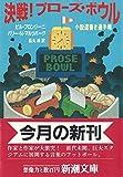 決戦!プローズ・ボウル―小説速書き選手権 (新潮文庫)