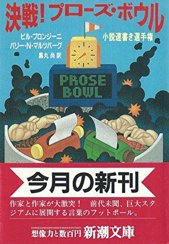 決戦!プローズ・ボウル―小説速書き選手権 (新潮文庫)の詳細を見る