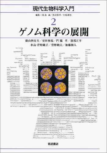 ゲノム科学の展開 (現代生物科学入門 第2巻)