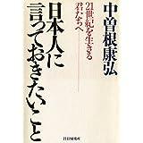 日本人に言っておきたいこと 21世紀を生きる君たちへ