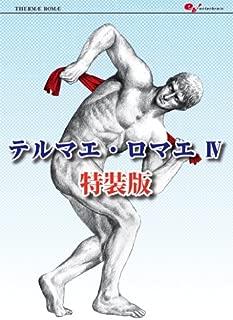 テルマエ・ロマエ IV 特装版 (BEAM COMIX)