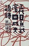 三代目魚武浜田成夫語録