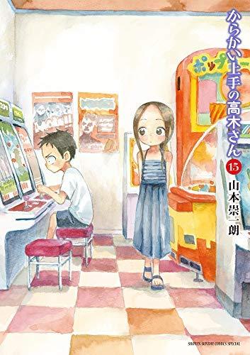 からかい上手の高木さん コミック 1-15巻セット