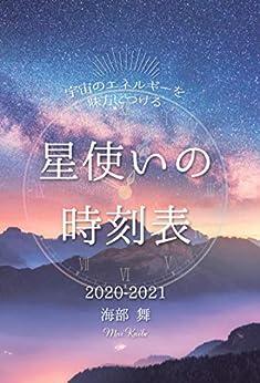 [海部舞, カイベマイ, 松本耳子, 織田智恵]の星使いの時刻表2020-2021