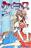 ケイコク。 2―世界を壊す恋 (プリンセスコミックス)