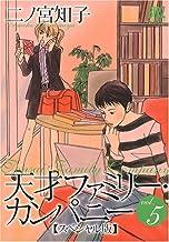 天才ファミリー・カンパニー―スペシャル版 (Vol.5) (バーズコミックススペシャル)