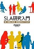 SLA研究入門 - 第二言語の処理・習得研究のすすめ方