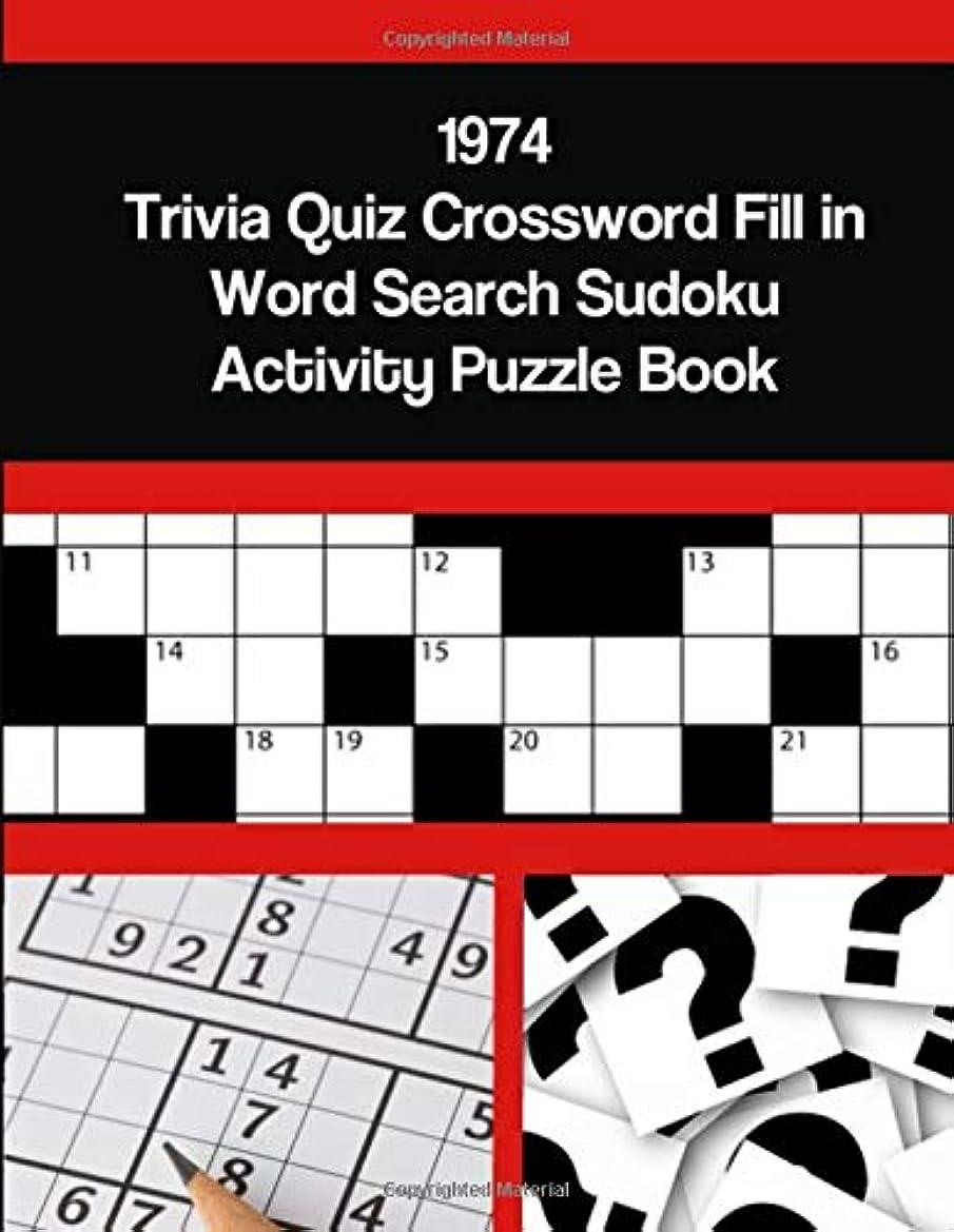 タック交換とらえどころのない1974 Trivia Quiz Crossword Fill in Word Search Sudoku Activity Puzzle Book