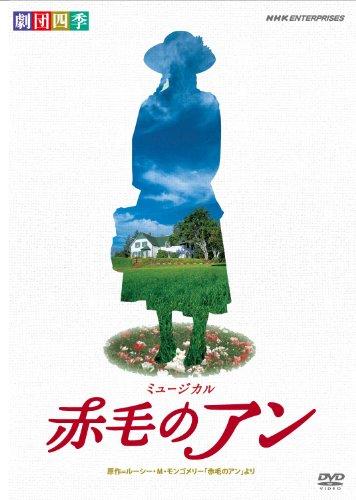 劇団四季 ミュージカル 赤毛のアン [DVD]の詳細を見る