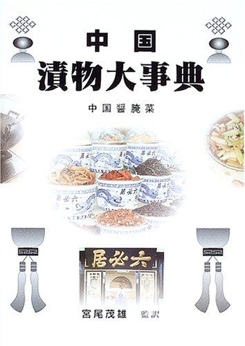 中国漬物大事典の詳細を見る