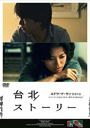台北ストーリー [DVD]