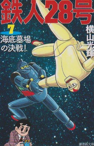 鉄人28号 7 (潮漫画文庫)