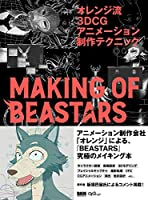 オレンジ流 3DCGアニメーション制作テクニック ─MAKING OF BEASTARS