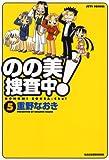のの美捜査中! 5 (ジェッツコミックス)
