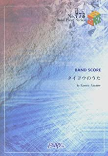 バンドスコアピースBP773 タイヨウのうた / Kaoru Amane (Band piece series)