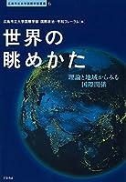世界の眺めかた ―理論と地域からみる国際関係― (広島市立大学国際学部叢書6)