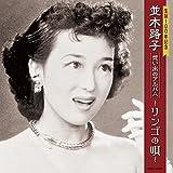 生誕100年記念 並木路子 想い出のアルバム~リンゴの唄~