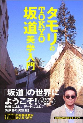 タモリのTOKYO坂道美学入門の詳細を見る