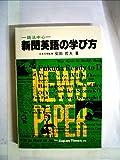 新聞英語の学び方―語法中心 (1978年)