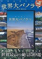 一度は見たい世界大パノラマDVD BOOK (宝島社DVD BOOKシリーズ)