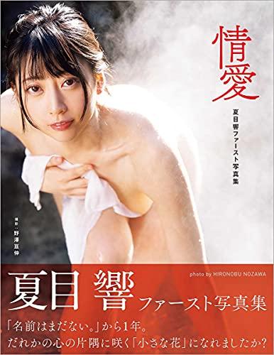 情愛 夏目響ファースト写真集