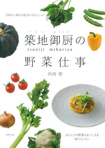 築地御厨の野菜仕事の詳細を見る